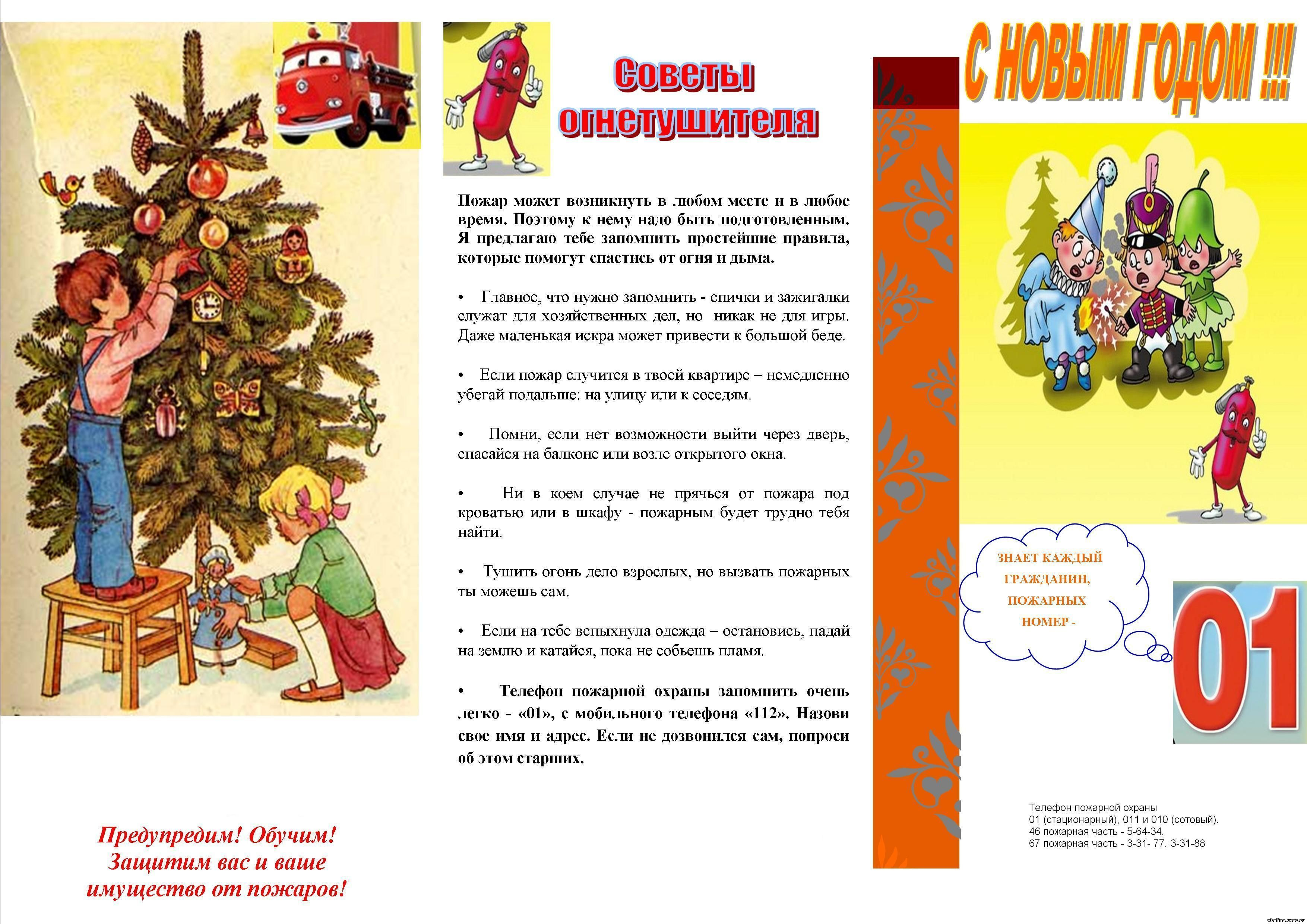 Картинки безопасность новогодних праздников