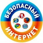 http://pokrov8.ucoz.ru/besopinternet/bezopasnyj_internet.jpg