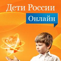 http://pokrov8.ucoz.ru/besopinternet/deti_rossii.png