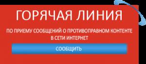 http://pokrov8.ucoz.ru/besopinternet/gorjachaja_linija.png