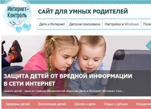 http://pokrov8.ucoz.ru/besopinternet/internet-kontrol_1-300x217.jpg