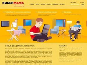 http://pokrov8.ucoz.ru/besopinternet/kibermama.jpg